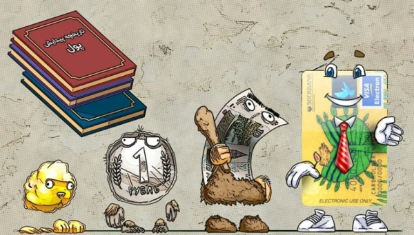 История финансовой грамотности